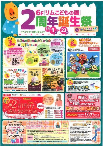 リムこどもの国 2周年誕生祭
