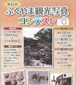 第42回ふくやま観光写真コンテスト