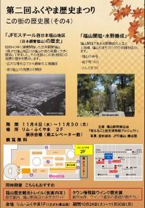 この街の歴史展(その4)