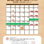 クレールバイキングカレンダー201512月