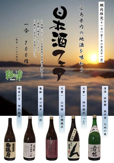 福山ニューキャッスルホテルから【広島県内の地酒を味わう】日本酒フェア<11/1(日)~12/31(木)>