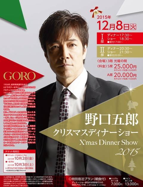 「福山ニューキャッスルホテル」から野口五郎クリスマスディナーショーのご案内