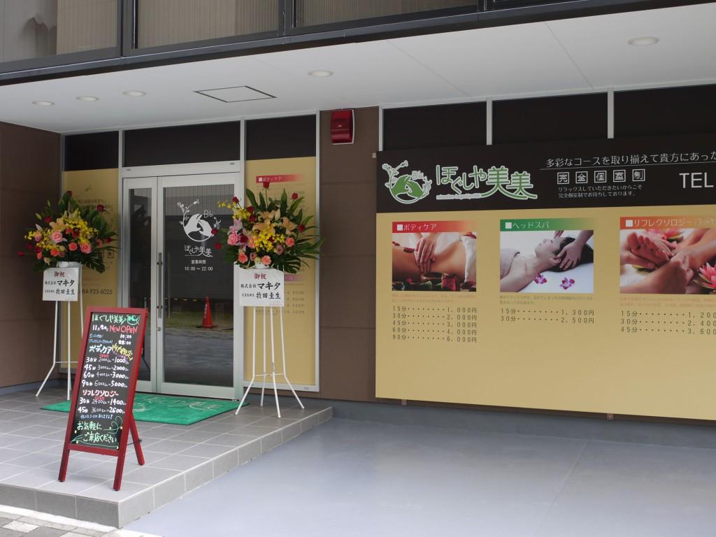 マッサージサロン「ほぐしや美美」本日オープン!