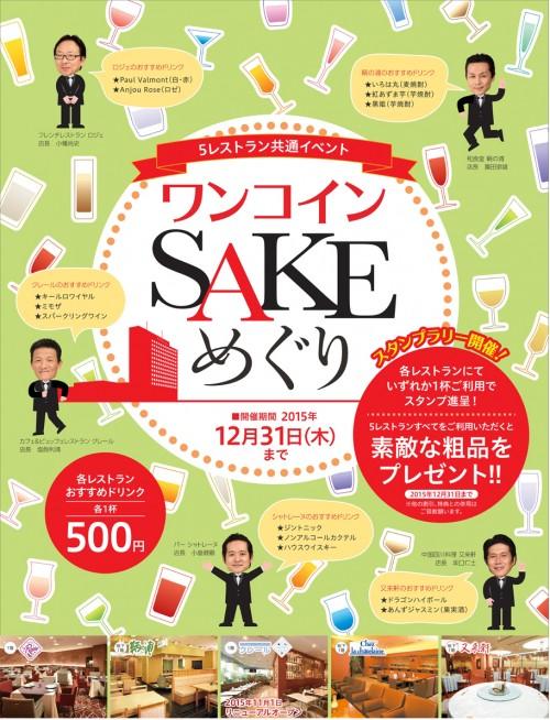 福山ニューキャッスルホテルから【5レストラン共通イベント】のお知らせ
