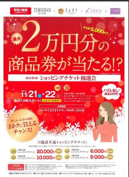 「リム・ふくやま」からイベント情報。ショッピングチケット抽選会!