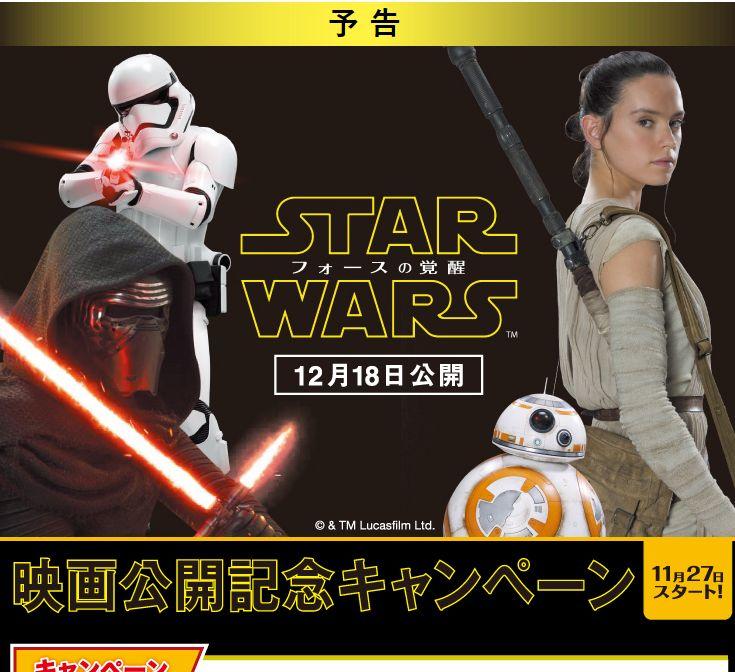 「セブンイレブン福山駅前店」よりスターウォーズ公開記念キャンペーン