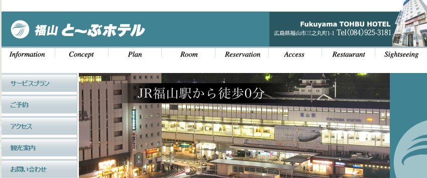 福山と~ぶホテルから年末年始のお知らせ