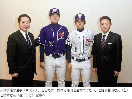 福山に新社会人野球チーム「ローズファイターズ」誕生