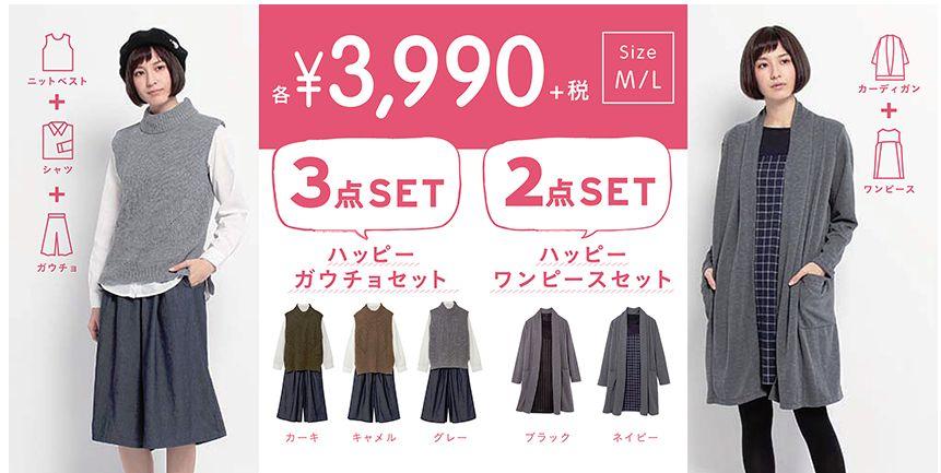 「リムふくやま」【3can4on初売りハッピー企画のお知らせ】レディスお得なセット