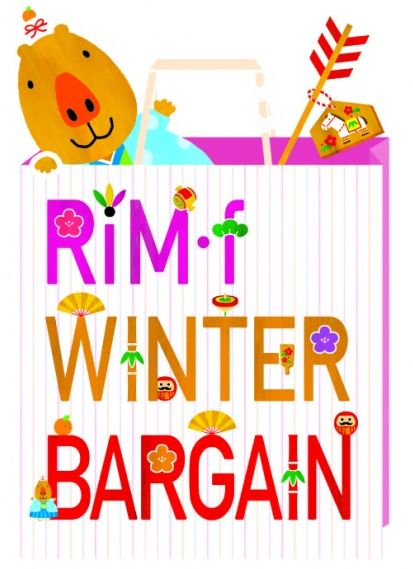 「リムふくやま」からRiM-f WINTER BARGAINのお知らせ
