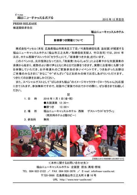 「福山ニューキャッスルホテル」から新春餅つき開催のお知らせ