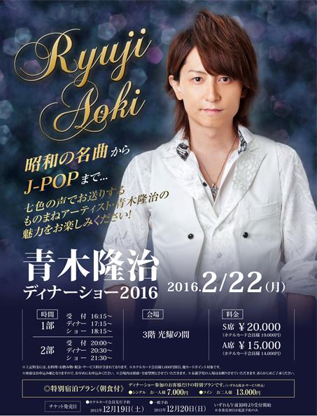 「福山ニューキャッスルホテル」から青木隆治ディナーショー2016<2/22(月)開催>のお知らせ