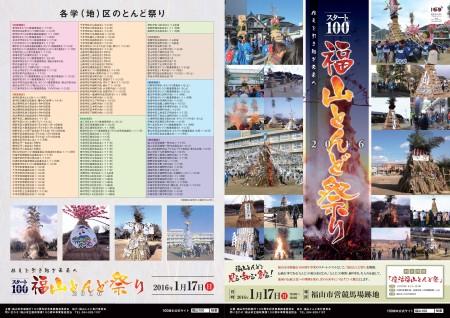 福山市市制施行100周年事業のスタートイベント「とんど祭り」開催! (1月17日)