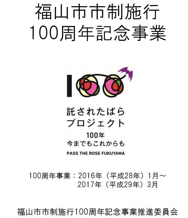 福山市市制施行 100周年記念事業 招待状