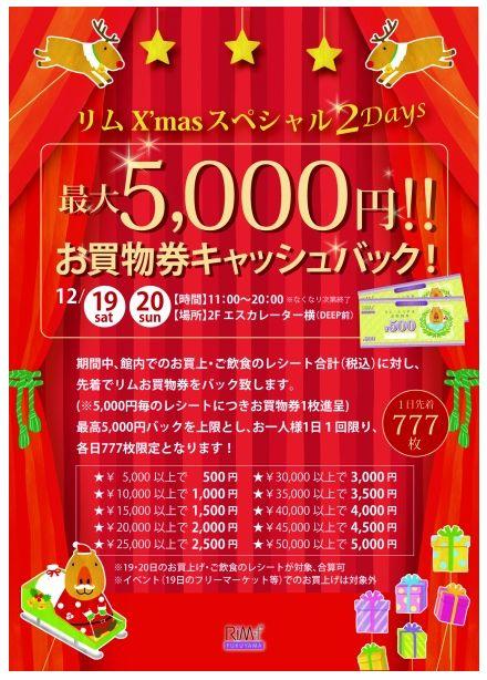 「リムふくやま」からプレゼント企画のお知らせ。最大5,000円!お買物券キャッシュバック!