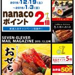 screencapture-www-sej-co-jp-mailmagazine-archive2015-20151222-html-1450736087346