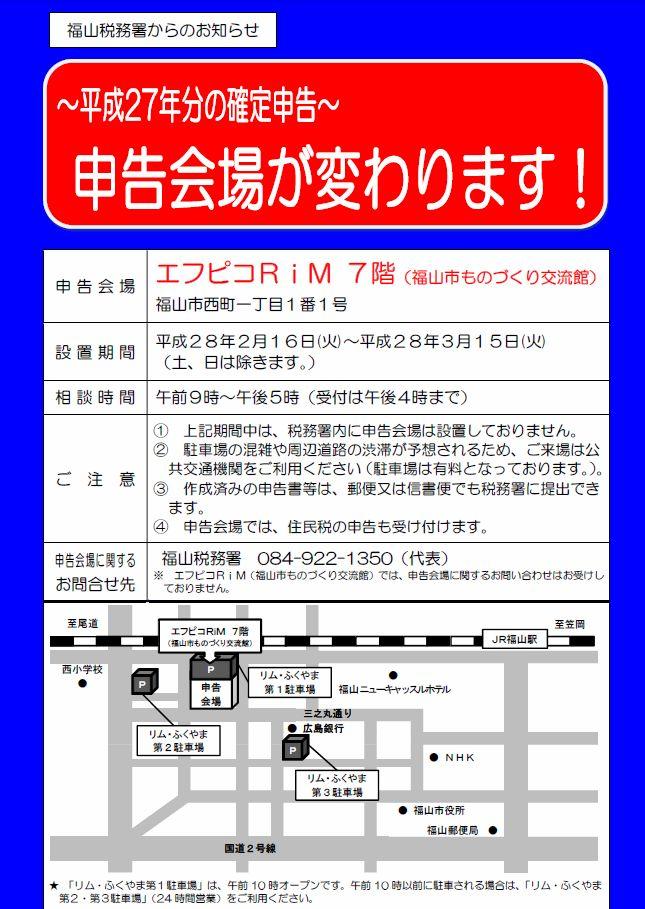 「リムふくやま」の福山市ものづくり交流館から確定申告会場の変更案内