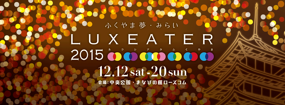 LUXEATER(ルクシアタ)ふくやま2015開催