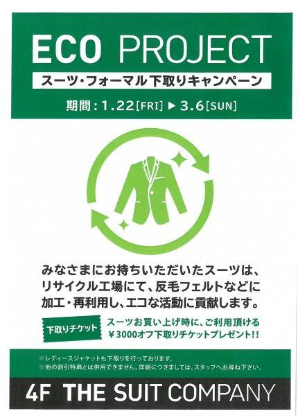 「リムふくやま」THE SUIT COMPANYからスーツ・フォーマル下取りキャンペーンのお知らせ