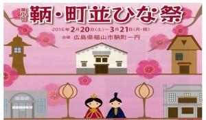 第14回 鞆・町並ひな祭