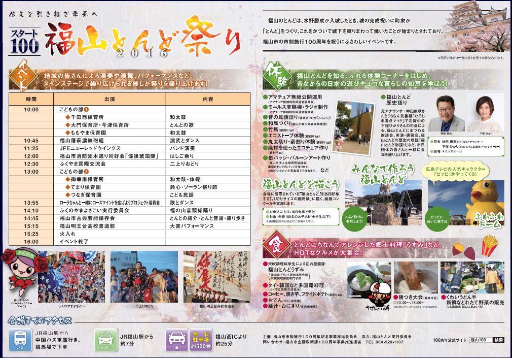 1月17日開催 スタート100-福山とんど祭りー 会場案内等について