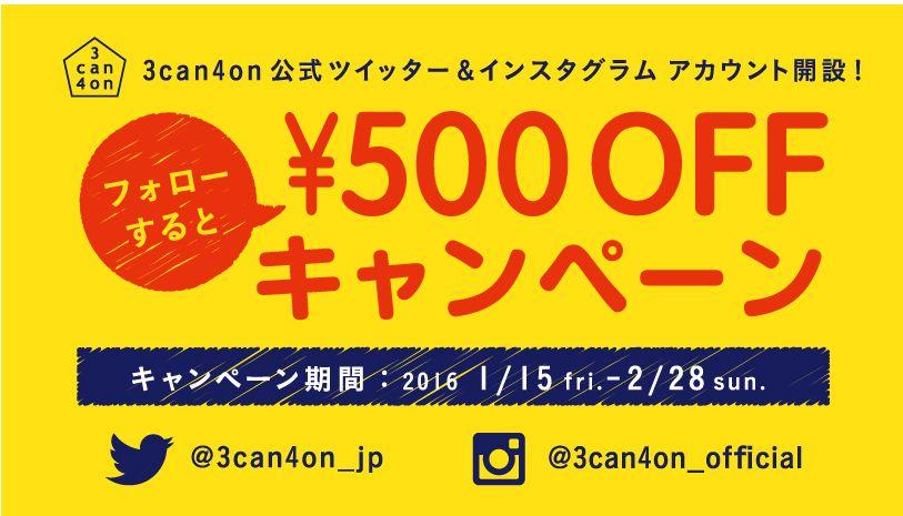 """「リムふくやま」より""""3can4on""""SNSキャンペーンのお知らせ"""