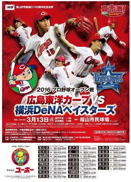 協賛事業シリーズ 「プロ野球オープン戦!」広島東洋カープ対DeNAベイスターズ
