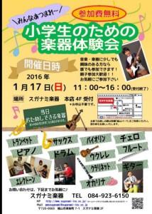「スガナミ楽器」から、小学生のための楽器体験会開催♪のお知らせ