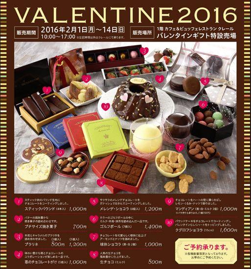 「福山ニューキャッスルホテル」からバレンタインギフト2016ご予約の案内<販売期間:2/1(月)~2/14(日>