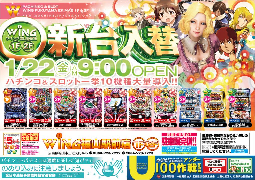 「ウイング福山駅前店」より新台入替のお知らせ