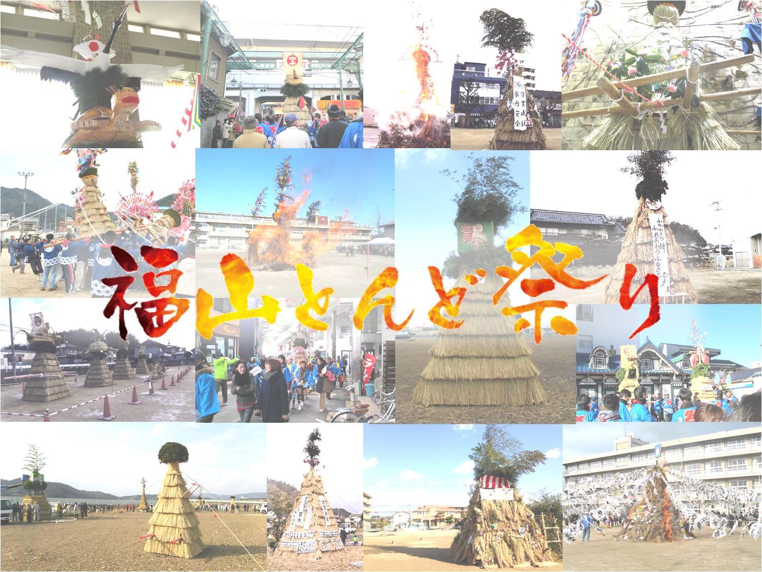 本日1月17日(日)10:00~16:00 「福山とんど祭り」