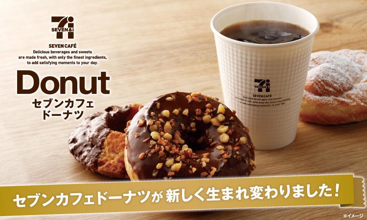 「セブンイレブン福山駅前店」より新しくなったセブンカフェドーナッツのお知らせ
