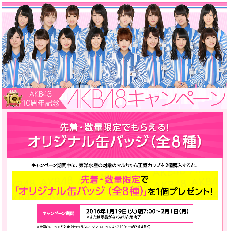 「ローソン福山駅前店」からAKB48キャンペーンのお知らせ
