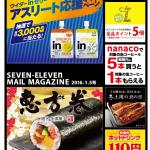screencapture-www-sej-co-jp-mailmagazine-archive2016-20160105-html-1451947588519