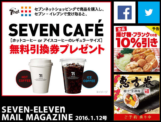 「セブンイレブン福山駅前店」からキャンペーンのお知らせ