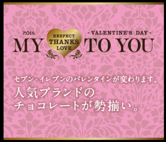「セブンイレブン福山駅前店」からバレンタインチョコのお知らせ