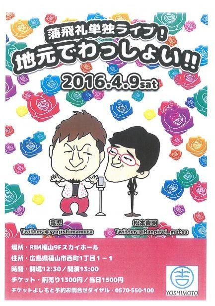 「リム・ふくやま」よりお笑いイベントのお知らせ。藩飛礼単独ライブ!地元でわっしょい!!