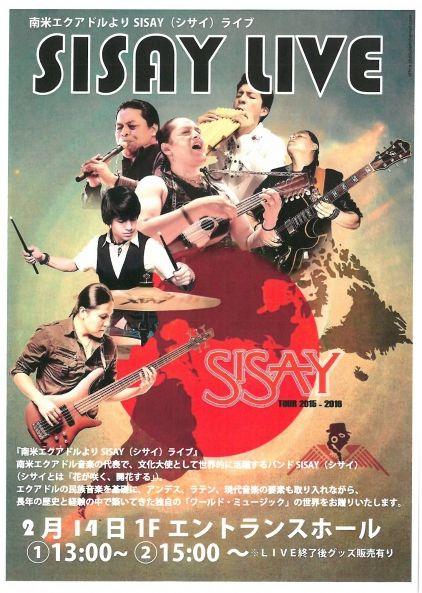 「リムふくやま」から『南米エクアドルよりSISAY(シサイ)ライブ』のお知らせ