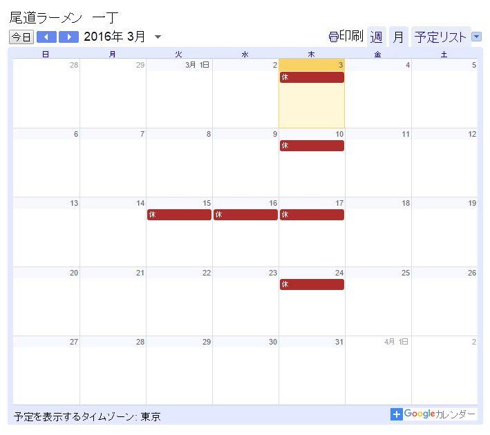 「尾道ラーメン 一丁」から休日カレンダー設置のお知らせ