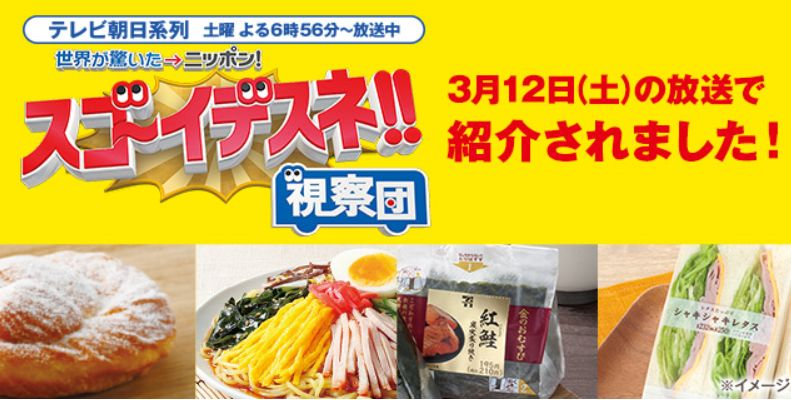 「セブンイレブン福山駅前店」から『スゴ~イデスネ!!視察団』3月12日放送で4点紹介されました