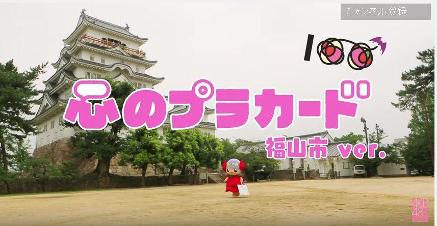 2014年9月に公開したAKB48「心のプラカード」の「福山市市制施行100周年Ver.」。