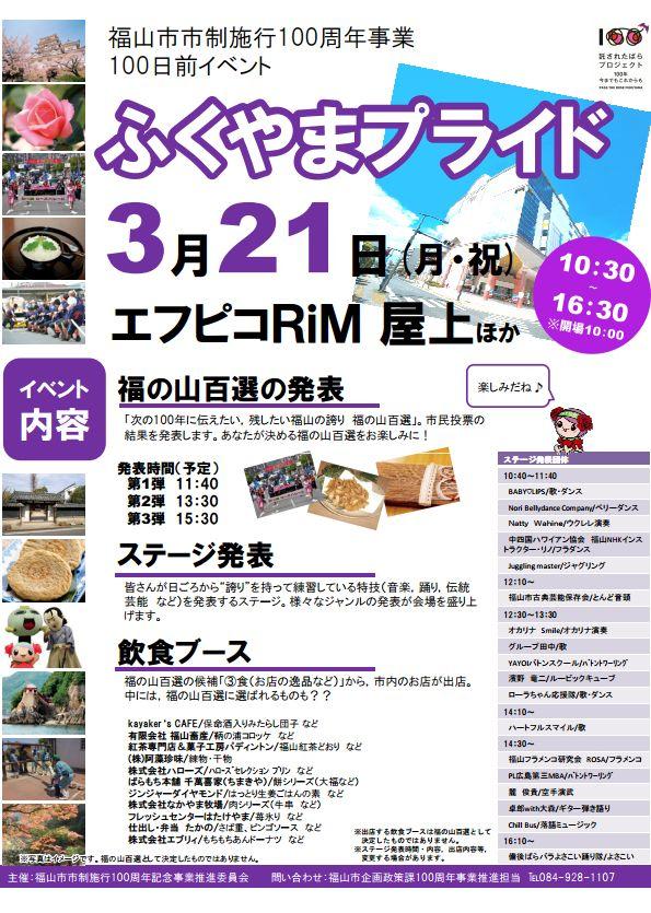 100日前イベント「ふくやまプライド」リムふくやま屋上にて開催!※3月21日