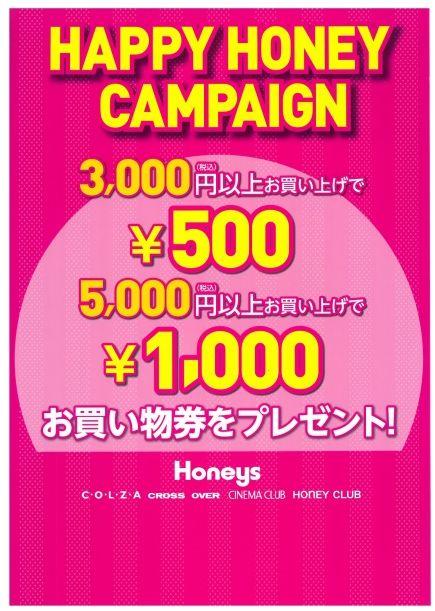 「リムふくやま」1F ハニーズよりハッピーハニーズキャンペーンのお知らせ!