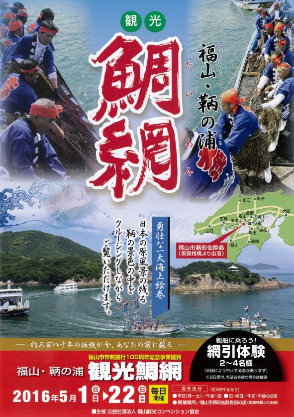 鞆の浦観光鯛網、今年も開催されます!