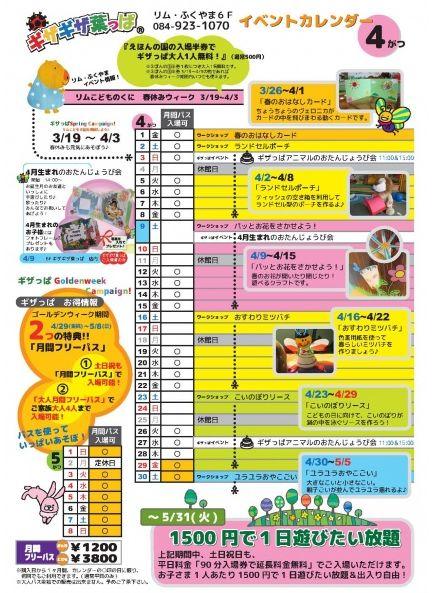 「リムふくやま」6F ギザギザ葉っぱより 4月イベントのお知らせ