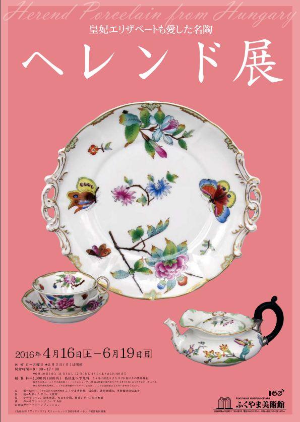 「ふくやま美術館」から皇妃エリザベートも愛した名陶 ヘレンド展のお知らせ