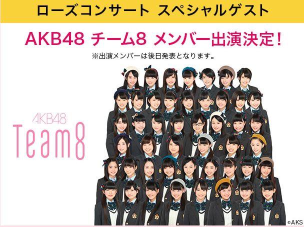 福山ばら祭り2016 メインゲストAKB48