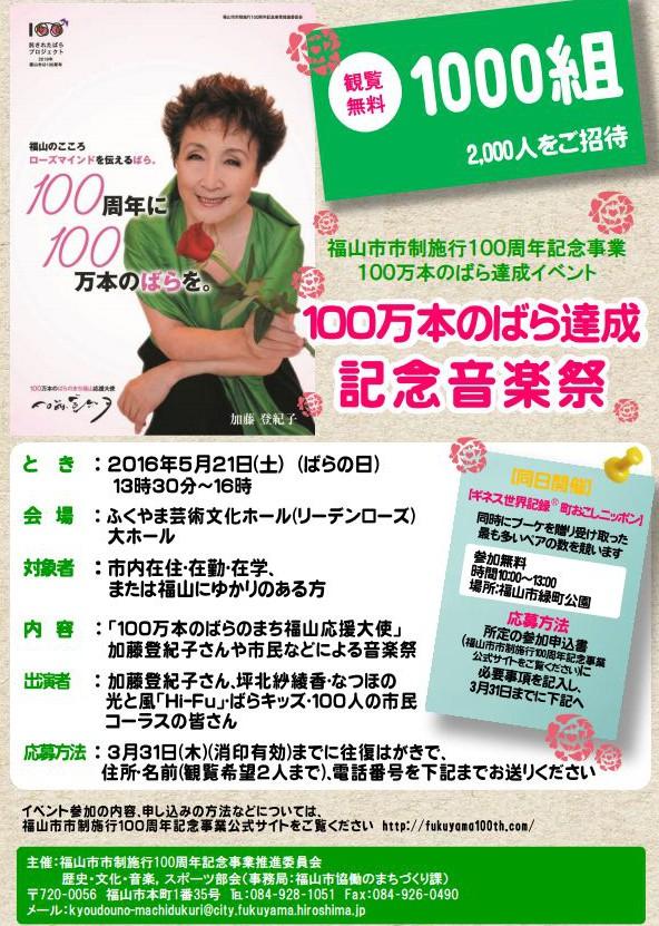 加藤登紀子さんを迎え、100万本のばら達成記念音楽祭開催(5月21日)1,000組2,000名ご招待