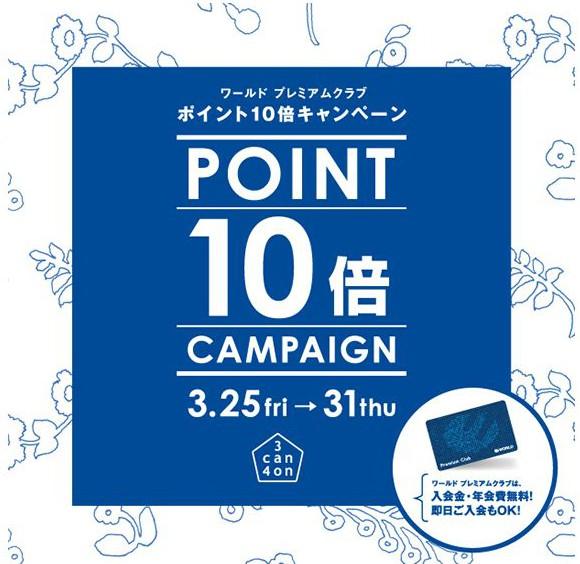 「リムふくやま」3can4on ポイント10倍キャンペーン開催のお知らせ!!