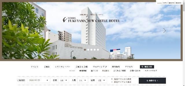 「福山ニューキャスルホテル」からホームページリニュアルのお知らせ